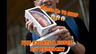 ШОК цены в Кореи на iPhone и Samsung ниже в 2 РАЗА чем в РФ! Где купить в Кореи дешевый б/у телефон?(, 2018-11-24T08:54:36.000Z)