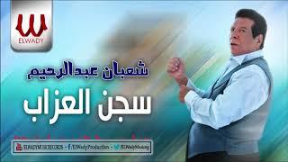 Shaban Abd El Rehem -  Segn El Azzab /  شعبان عبد الرحيم   - سجن العذاب