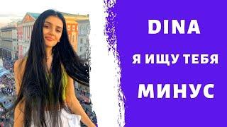 Dina - Я ищу тебя ( Минус / Instrumental / Remake )