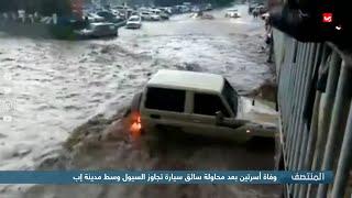 وفاة أسرتين بعد محاولة سائق سيارة تجاوز السيول وسط مدينة إب