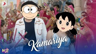 Kamariya -Mitron | KAMARIYA| DORAEMON VERSION + Shizuka And Nobita Funny Dance Version.