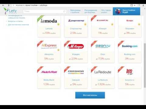Обзор и регистрация кэшбэк сервиса Лети шоп