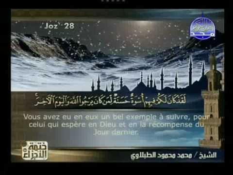 récitation-cheikh-at-tablaoui-sourate-al-mumtahana-traduction-française