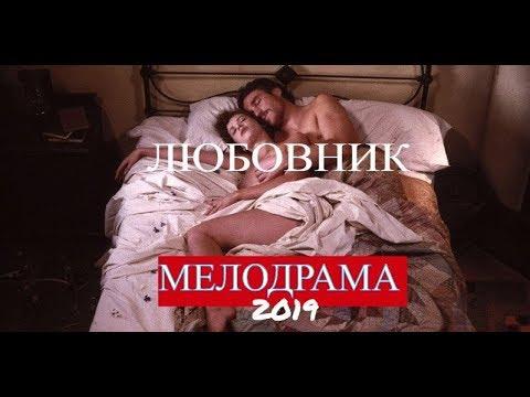 ЛЮБОВНИК - Русские мелодрамы 2019 новинки HD
