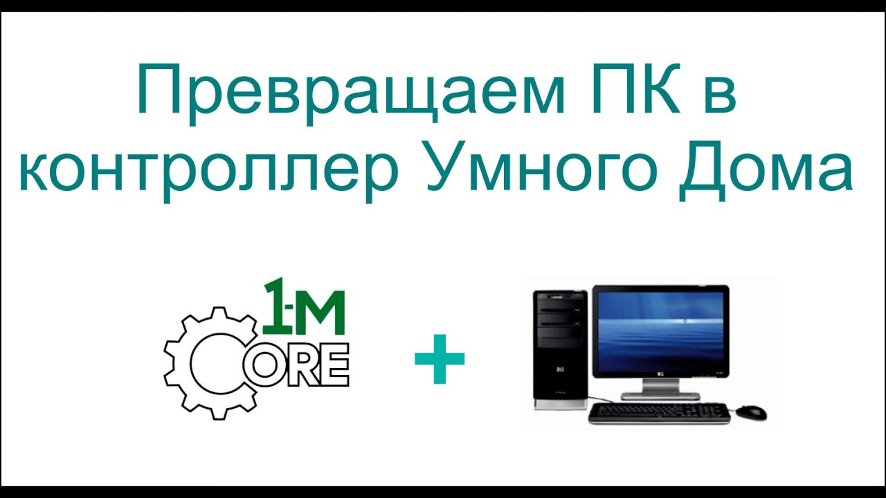 Умный Дом на ПК: Активация ядра 1-M Core под Windows