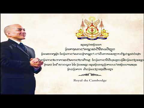 Happy 65th Birthday of His Majesty King Norodom Sihamoni of