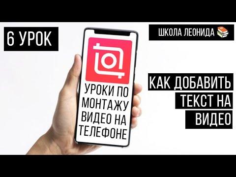 Как наложить текст на видео с телефона | Анимация текста
