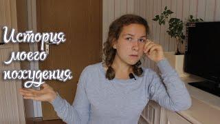 Как я похудела на 30 кг?||История моего похудения||Polina Derendyaeva