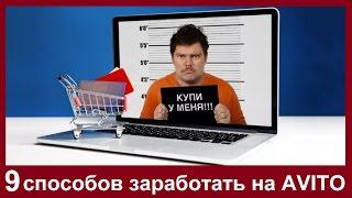 видео Бизнес на Авито