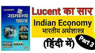 Lucent का सार || भारतीय अर्थशास्त्र || Indian Economy || Lucent summary- Part 3