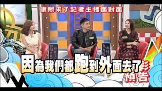 2015.03.25《康熙來了》預告 記者主播面對面
