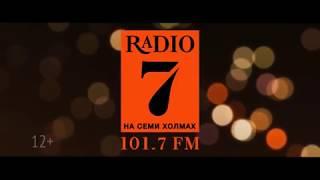 Радио 7 101 7 На семи холмах