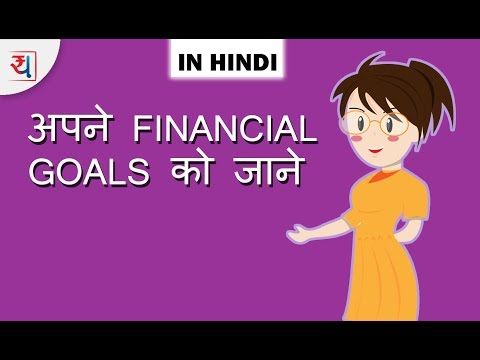 How to define your Financial Goals in Hindi | Financial Planning in Hindi Step 3