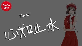 抖音《心如止水》Yusee【女聲版 - 動態歌詞Lyrics】