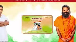 Patanjali Swadeshi Samridhi Card App