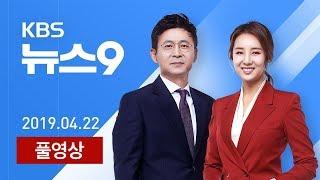 """[다시보기] 여야 4당 """"선거제·공수처법 신속처리"""" - 2019년 4월 22일(월) KBS 뉴스9"""