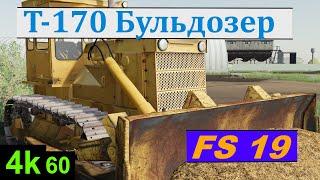 """[""""??? ? 170"""", """"bulldozer fs 19"""", """"farming simulator 19 ???? ?????????"""", """"?????? ????????? 2019 ????"""", """"????? 2019 ????"""", """"farming simulator 19 ???? ??????? ????????"""", """"farming simulator 19 ???? ????????"""", """"farming simulator 19 traktor"""", """"???? ??? ?? 19"""", """"????? ???? ? 170 ????????? ?? Myjaki"""", """"?????????"""", """"farming simulator 19 ?????? ????""""]"""