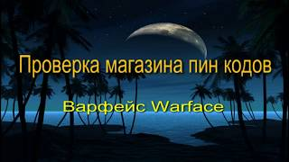 Проверка магазина пин кодов Warface Варфейс