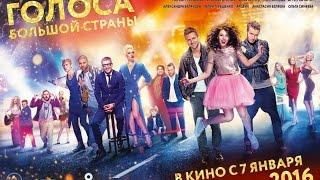 Голоса большой страны - Русский Тизер-Трейлер 2016 (Мюзикл, комедия, мелодрама)