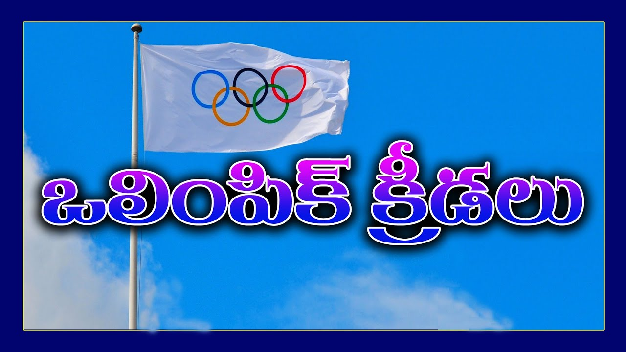 History of '' Olympic Games '' ( Telugu General Knowledge Video )