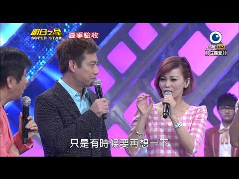 HD明日之星~訪問 陳隨意&謝宜君2014-06-14