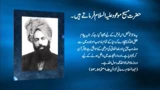 The Purpose of The Promised Messiah ~ Islam Ahmadiyya (Urdu)