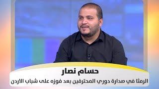 حسام نصار - الرمثا في صدارة دوري المحترفين بعد فوزه على شباب الاردن