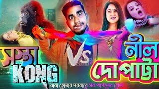 Kong Vs লাল দোপাট্টা   Funniest Drama Plot Ever   Bangla Funny Video   Rifat Esan   Bitik BaaZ