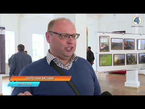 TV-4: Трьом історичним постатям історії у Тернополі презентували виставку
