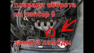 Лансер 9 IX 1.6 плавают холостые обороты лямбда датчик кислорода