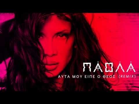Πάολα - Αυτά Μου Είπε Ο Θεός Giannis Zissis Remix | Paola - Auta Mou Eipe O Theos Remix