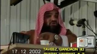 Ulama-e-Deoband Ke Taveez Gande (2/2)