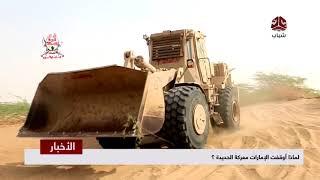 لماذا اوقفت الإمارات معركة الحديدة ؟؟  | تقرير يمن شباب