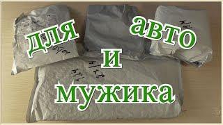 Посылки с ALIEXPRESS для АВТО и КРУТОЙ товар для МУЖИКА!