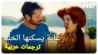غابة يسكنها الخلد | فيلم تركي عائلي  الحلقة كاملة (مترجم بالعربية)
