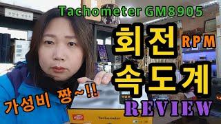 회전측정기/RPM측정기/타코메타/Tachometer/g…