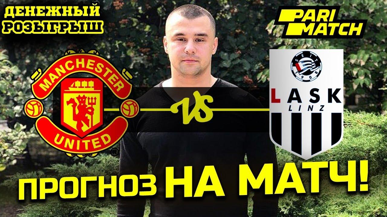 Манчестер Юнайтед - ЛАСК прогноз и ставка на футбол /Лига Европы