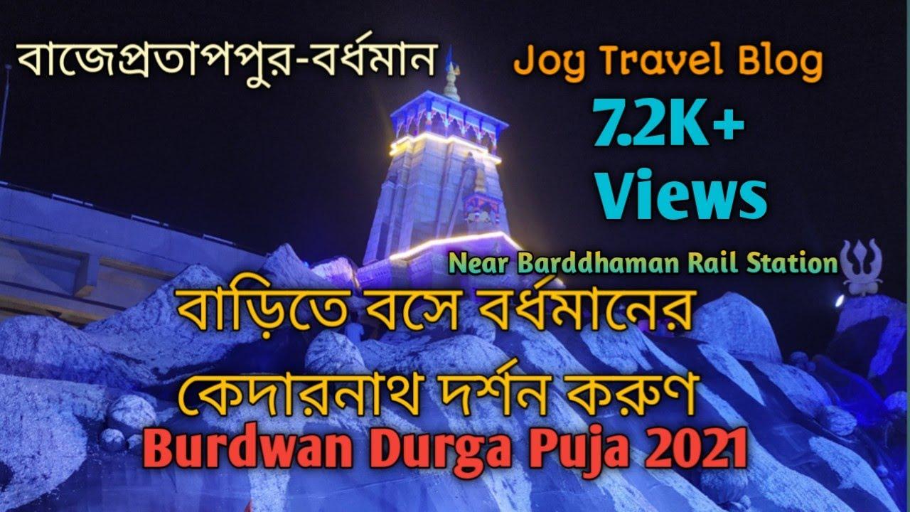 Download Burdwan Durga Puja 2021 | Kedarnath Mandir Theme at Bajepratappur | Durga Puja Theme 2021 | Burdwan