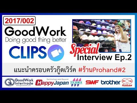 GoodWork Interview [EP.2] Prohand#2