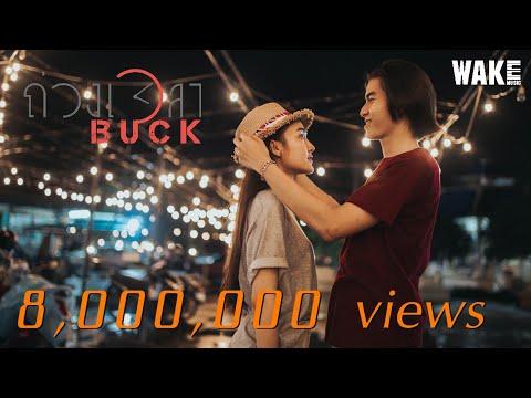 ถ่วงเวลา - Buck [Official MV]