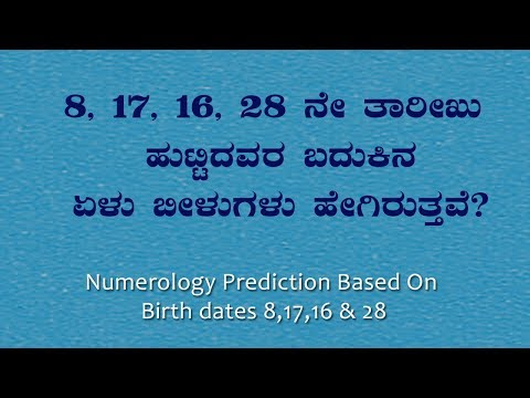 Numerology Prediction Based On Birth Dates 8,17,16 & 28