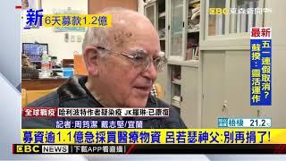 最新》台灣人的愛心!6天募款達1.2億 呂若瑟神父:別再捐了