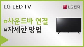 LG전자 TV와 사운드…