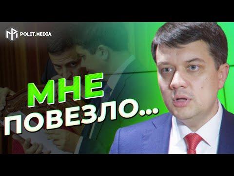 Разумков откровенно рассказал, как попал в команду Зеленского!
