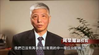 Publication Date: 2016-10-27 | Video Title: 孔聖堂中學簡介 - 報讀辦法
