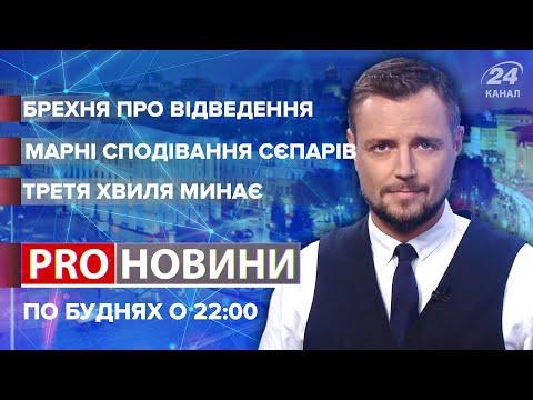 Путін, Першотравень та Ковід, Prо Новини, 30 квітня 2021