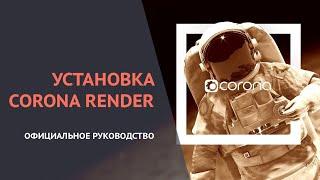 Установка corona render