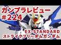 ガンプラレビュー#224 [EX-STANDARD ZGMF-X20A ストライクフリーダムガンダム] 006