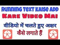 How to add running text in video 😃 video mai running text kaise lagaye
