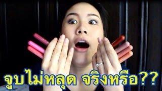 """รีวิว+สว้อชสี """"ลิปจูบไม่หลุด"""" Me now long lasting lip gloss-Review/First impression/Swathes"""